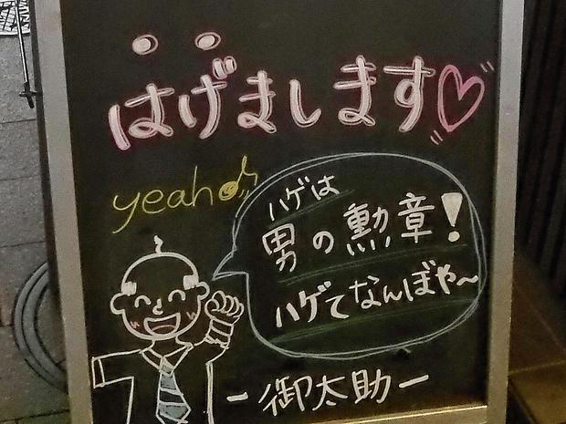 The sign outside the Otasuke bar in Tokyo