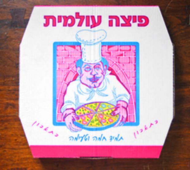 比萨饼盒 - 以色列 -  131.jpg