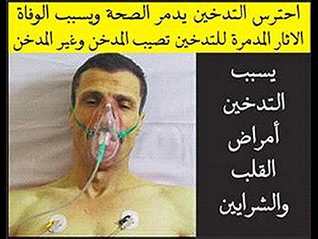 egypt-tobaccowarninglabel.jpg