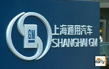 General Motors: From bailout to Shanghai