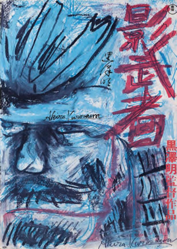 Kurosawa_poster.jpg