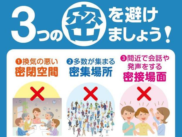 japan-coronavirus-3c.jpg