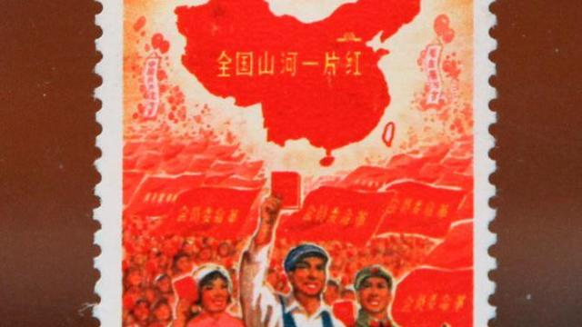 china-communist-stamp-close-92983696.jpg
