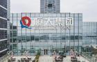 Evergrande Group Headquarters In Shenzhen